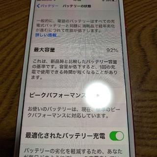 iPhone - iPhone7  128GB