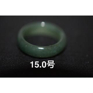 特売 42-123 15.0号 天然 A貨 翡翠 リング 硬玉ジェダイト(リング(指輪))