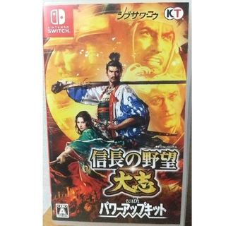 Nintendo Switch - 信長の野望・大志 with パワーアップキット ニンテンドースイッチ