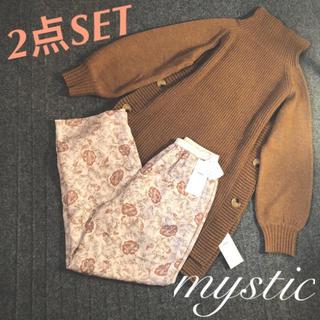 mystic - 僅か⚠️2点価格¥16500【mystic】コーデセット セットアップ