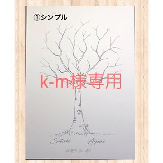 k-m様専用 ウエディングツリーA 4セット(その他)