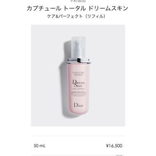 Christian Dior - 【新品未使用】Dior ディオール ドリームスキン リフィル 50ml