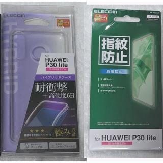 エレコム(ELECOM)の2セットHUAWEI P30 lite 用 ケースとフィルム902+664(Androidケース)