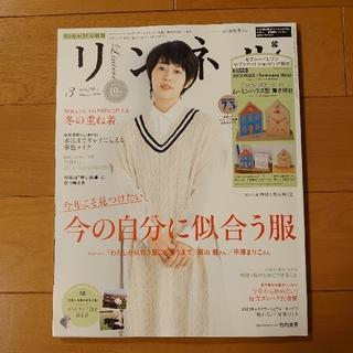タカラジマシャ(宝島社)のリンネル3月号増刊 雑誌(その他)