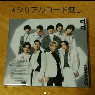 Johnny's - D.D./Imitation Rain(with SixTONES盤)