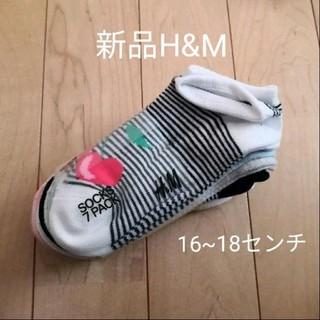 エイチアンドエム(H&M)の◆新品H&M◆靴下16~18センチ◆(靴下/タイツ)