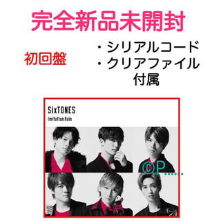 Johnny's - SixTONES Imitation Rain 初回盤 SnowMan D.D.