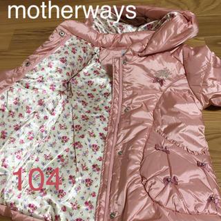 motherways - マザウェイズ 104 ジャンパー 中綿コート ジャンバー ラインストーン ピンク