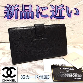 CHANEL - 高級キャビアスキン ✨大人気❤️ CHANEL がま口 長財布