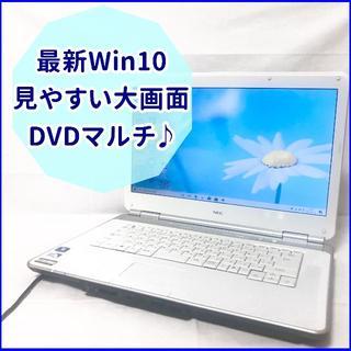 エヌイーシー(NEC)のつやぴかホワイト☆可愛いLaVie☆便利なソフト多数☆最新Windows10(ノートPC)