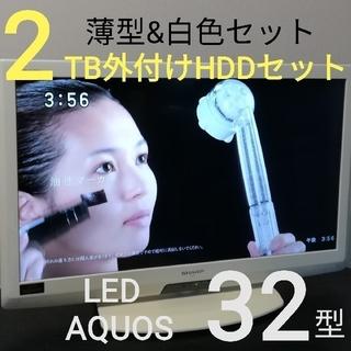 SHARP - ☆薄型&白色セット★2TBHDD☆32型 LED AQUOS