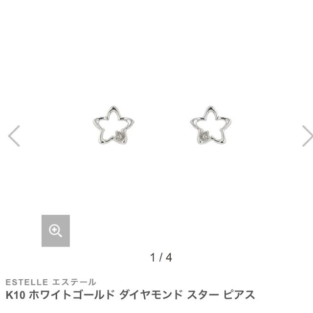 BLOOM(ブルーム)のK10ホワイトゴールド ピアス 星 レディースのアクセサリー(ピアス)の商品写真