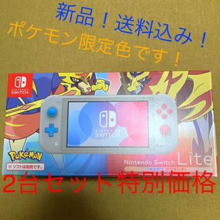 ニンテンドースイッチ(Nintendo Switch)のYRM様専用 2台セット 任天堂Nintendo Switch Liteザシアン(携帯用ゲーム機本体)