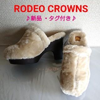 RODEO CROWNS - FURサボサンダル♡RODEO CROWNS ロデオクラウンズ 新品 タグ付き