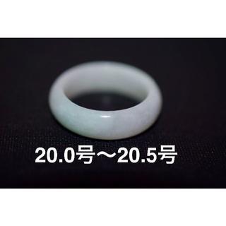 特売 44-123 20.0号~20.5号 天然 A貨 翡翠 リング 硬玉(リング(指輪))