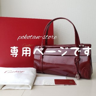 Cartier - 未使用【カルティエ】ハッピーバースデー フラップハンドバッグ MM  レザー