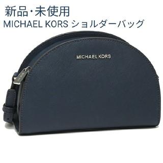 Michael Kors - マイケルコース ショルダーバッグ ネイビー