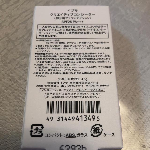 IPSA(イプサ)のイプサ クリエイティブコンシーラー コスメ/美容のベースメイク/化粧品(コンシーラー)の商品写真
