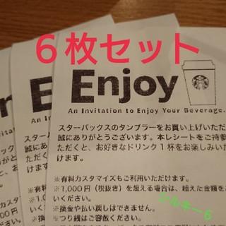 スターバックスコーヒー(Starbucks Coffee)のスターバックス ドリンクチケット ビバレッジチケット ドリンク券 6枚(フード/ドリンク券)