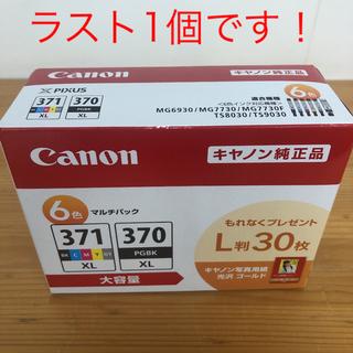 Canon - Canon インクカートリッジ 大容量BCI-371XL+370XL 6色パック