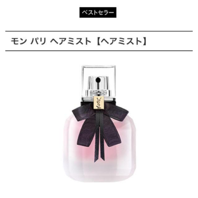Yves Saint Laurent Beaute(イヴサンローランボーテ)のモンパリヘアミスト新品未使用 コスメ/美容の香水(香水(女性用))の商品写真