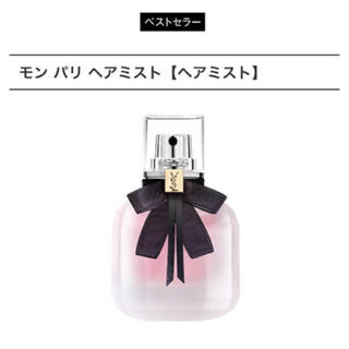 Yves Saint Laurent Beaute - モンパリヘアミスト新品未使用