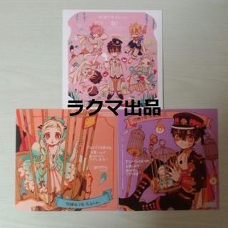 地縛少年 花子くん アニメイト特典 複製ミニ色紙 3枚 あいだいろ