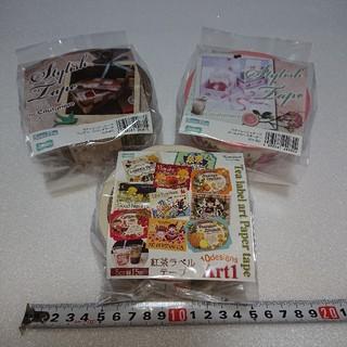(最終お値下げ中)テープ 3本セット まとめ売り(テープ/マスキングテープ)