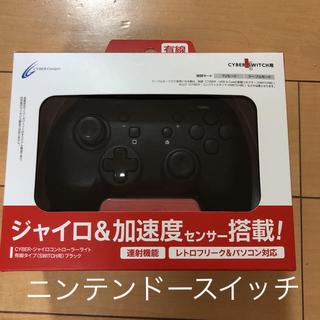 Nintendo Switch - ニンテンドー ニンテンドースイッチ 任天堂 リモコン 新品 未使用