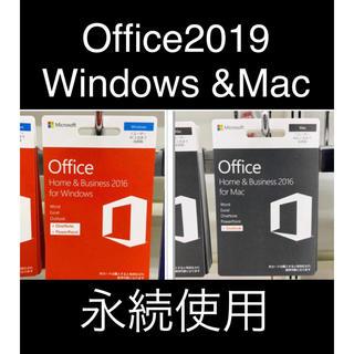 Microsoft - ☆簡単インストール☆ office 2019 永続使用