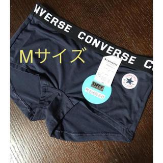 CONVERSE - 新品  コンバース  アンダーパンツ