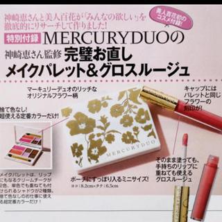 MERCURYDUO - 新品メイクパレット・グロスルージュ