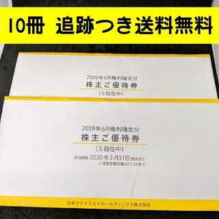 最新 マクドナルド 株主優待券 10冊(フード/ドリンク券)