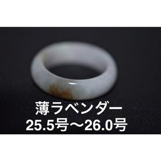 特売 48-123 19.5号 天然 A貨 翡翠 リング  硬玉ジェダイト(リング(指輪))