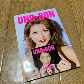 UNO-BON 宇野実彩子フォトブック