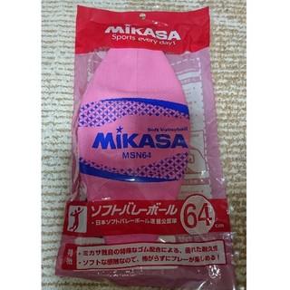 ミカサ(MIKASA)のミカサ ソフトバレーボール 64センチ(バレーボール)