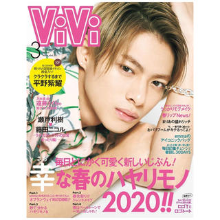 Johnny's - 最新号 新品・未読 ViVi 2020年3月号 平野紫耀 表紙