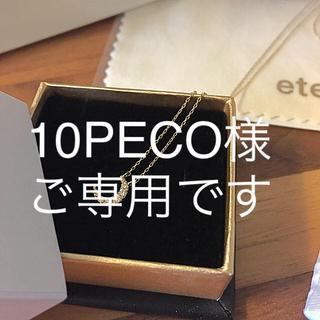ete -  【美品】ete エテ ダイヤモンド ムーン ネックレス 三日月