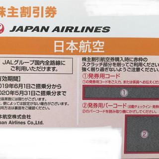 JAL(日本航空) - JAL 日本航空 株主優待券 (株主割引券)1枚
