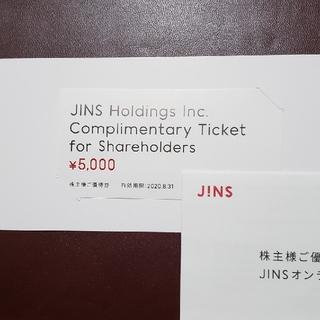 JINS - JINS ジンズ 株主優待券 5,000円✕1枚
