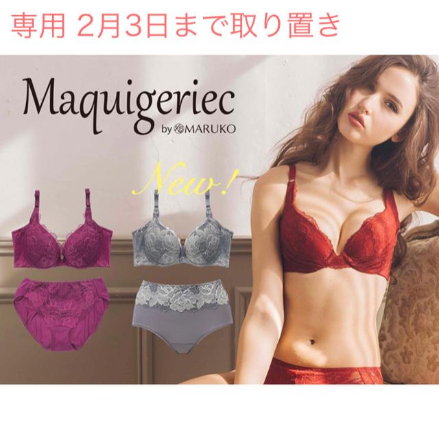 MARUKO(マルコ)の専用  MARUKO  アキジェリーク  ブラ&ショーツ2枚 レディースの下着/アンダーウェア(ブラ)の商品写真
