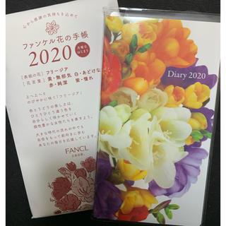 ファンケル(FANCL)のファンケル 花の手帳 2020(カレンダー/スケジュール)