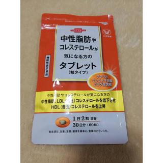 タイショウセイヤク(大正製薬)の新品未使用 中性脂肪やコレステロールが気になる方のタブレット 2袋 セット(ビタミン)
