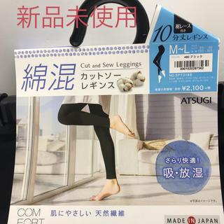 アツギ(Atsugi)の新品  アツギ  日本製  10分丈 スパッツ(レギンス/スパッツ)
