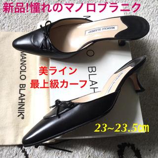 MANOLO BLAHNIK - 新品!憧れの!マノロブラニク 最上級カーフ ポインテッドリボン 23~23.5㎝