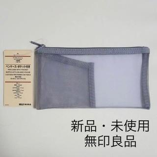 ムジルシリョウヒン(MUJI (無印良品))の新品・未使用 完売品 ナイロンメッシュペンケース ポケット付き(ポーチ)