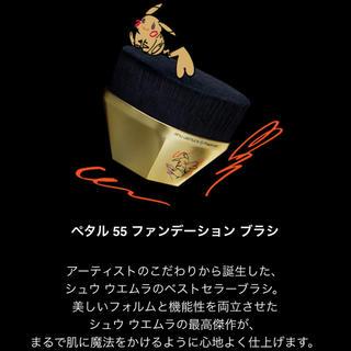 シュウウエムラ(shu uemura)のペタル55 ファンデーション ブラシ  クリスマスコフレ ピカシュウ(チーク/フェイスブラシ)