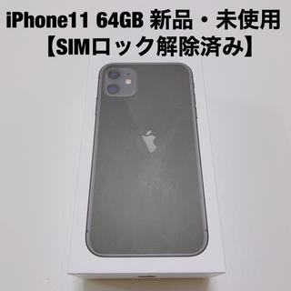 iPhone - iPhone11 64GB ブラック 新品・未使用【SIMフリー】