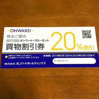 23区 - オンワード * 株主優待