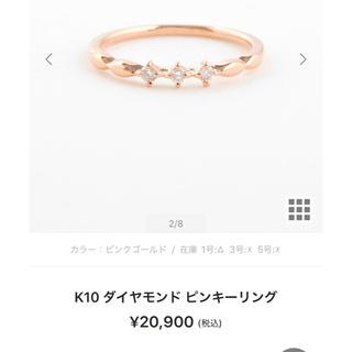 エテ(ete)のダイヤモンド ピンキーリング(リング(指輪))